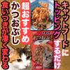 超おすすめ!猫の食いつきが変わる魔法のトッピング!キャットフードにかけるだけ!