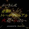 ぷーさん式FX逆張りトレードマニュアル火花でぷーさんに勝つ方法を教えます!