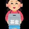 【今回は単なるばら撒きではない】100万円配った前澤社長が心臓病のおうちゃんに寄付呼びかけ。Tポイントでも寄付できる!