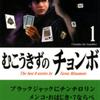 みなもと太郎先生の 『むこうきずのチョンボ』(全2巻)を公開しました