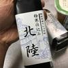 富山の醤油蔵を見学。