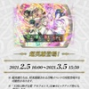 【FEH】超英雄召喚イベント「王の愛は永遠に」が来る!