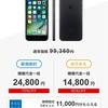 【月月割3210円】Yahoo!!携帯ショップのセールでiPhone7 128GBがMNP14800円、新規一括24800円