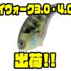 【DEPS】キムケン監修の釣れるクランクベイト「イヴォーク3.0・4.0」出荷!