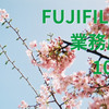 【FUJIFILM 業務用100】安くて、手に入りやすくて、いちばん好きな写りのフィルム