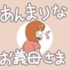 お姑さんへ〜お嫁さんから嫌われるワースト3!