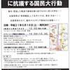 憲法記念日と護憲派集会