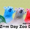 【告知】動物写真の個展を開催します【大阪北摂】
