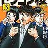 授業で使えるかも?:NHK「世界へ発信!SNS英語術」と『ドラゴン桜2』