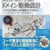 日本語のドメイン駆動設計 (Domain-Driven Design - DDD) 関連記事まとめ