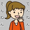 天然妻A/指紋認証
