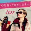 【2017年】アラサー女子の、今年買って良かったもの 7選