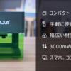 テクノロジー【オリジナルデザイン】自分の持ち物に好きな刻印ができる機械登場!!!