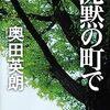 いじめを扱ったおすすめ小説ランキングベスト7
