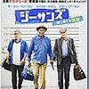 「ジーサンズ はじめての強盗」(原題:Going in Style)映画視聴記録
