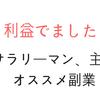 新規公開株【IPO】初値売却がセオリー。勝率激高!!サラリーマン、主婦オススメ副業