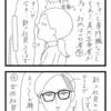 【四コマ】浮世離れした妖精に出会った5【エッセイ】