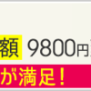 8千円でウェディングドレスがレンタルできる予約開始まであと2日