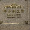 【台湾】中正紀念堂 【2018年 宝塚歌劇台北公演会場】