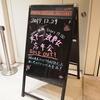 BANANA FISH聖地巡礼からFGOガチャ応援上映まで!「天下一浪費女忘年会」イベントレポ