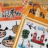 「成長する思考力GTシリーズ」国語・算数9級(小2息子)評判通りのヒット教材!
