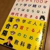 『0才から100才まで学び続けなくてはならない時代を生きる学ぶ人と育てる人のための教科書』:読書感想