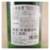【日本酒】ラベルの読み方を知って、選び方を知ろう!⑨つくりの手法