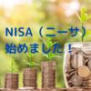 NISA(ニーサ)始めました! その理由と使いかたについて