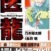 乃木坂太郎+永井明『医龍 Team Medical Dragon』1〜25巻