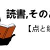 『メモの魔力』に大苦戦中【読書、そのあと】
