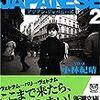 小林紀晴 著『ASIAN JAPANESE 2』より。旅と異性と人生と。また会いましょう。