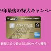 【2019年最後の特大キャンペーン】ANAアメックスカード入会で最大75,500マイル獲得