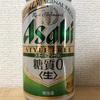 ASAHI スタイルフリー生