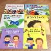 【4歳0ヶ月】図書館で借りて息子と読んだおすすめの絵本
