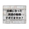 目的別★英語勉強方法