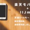 スマホ代が高い! ! そんな時はRakuten UNLIMIT-Ⅵ+IIJmioの組み合わせがおススメ。