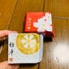 和菓子:清閑院:艶ふくさ蓬/桜花舞ふ/花づつみ/京織おり/桜花抄/雅車