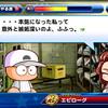 【選手作成】サクスペ「強化支良洲高校 三塁手作成①」