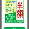 ファミペイの50%還元キャンペーン始まりました。
