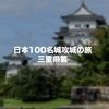 【棚田のおまけもアリ!!】三重県内の日本100名城と続日本100名城を制覇してきました!