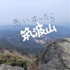 日帰りの登山なら筑波山で決まり!午後からカメラ持って筑波山に登ってきた③(筑波山山頂・御幸ヶ原)【気ままな休日】