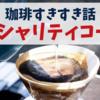 【スペシャリティコーヒー】この言葉は知っておいた方がいい!