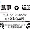 GoToトラベル還元対象!札幌の名店の味を楽しむお食事ツアー一覧