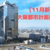 【11月始動】大阪都市計画局