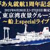 東京湾夜景クルーズ2021にて船上specialライブが開催
