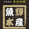 【オススメ5店】高槻(大阪)にある海鮮料理が人気のお店