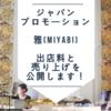 売れない?ハイパージャパンのジャパンプロモーション雅(miyabi)の出店料と売り上げを公開!