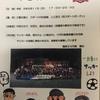 第5回 国府サッカー少年団 卒団交流戦 のお知らせ