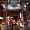 南京町にて
