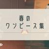 【あつ森】 春のワンピース 2作品 【服マイデザイン】